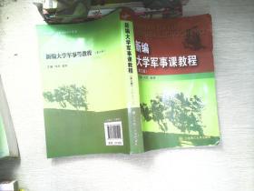 新编大学军事课教程(第三版)