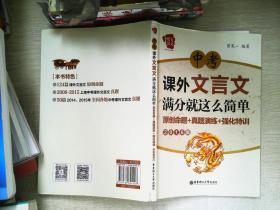 中考课外文言文满分就这么简单:原创命题+真题演练+强化特训(2016版)
