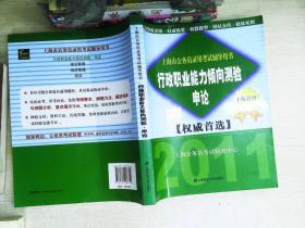 2011上海市公务员录用考试辅导用书:行政职业能力倾向测验(申论)