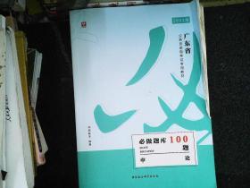 华图教育2021广东省公务员录用考试用书:必做题库3600题(题本+解析套装2册)