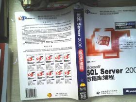 Microsoft SQL Server2000数据库编程/微软认证高级技术培训中心CTEC中文版标准教材系列