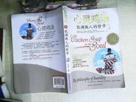 心灵鸡汤精粹版Ⅷ:低调做人的哲学