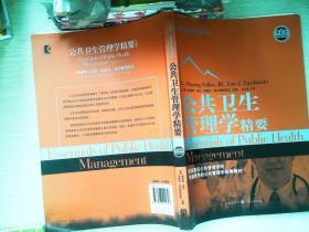 世纪高教·工商管理经典教材译丛:公共卫生管理学精要(第2版)