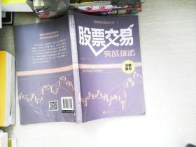 股票获利实战大全4:股票交易实战技法
