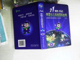 21世纪中国少儿科技百科全书