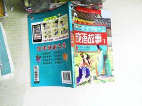 中华成语大全 成语故事1