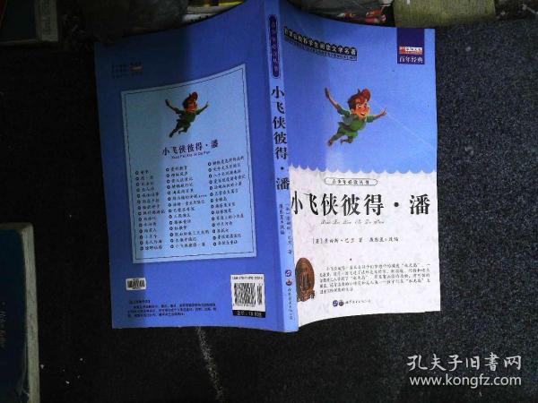 小飞侠彼得·潘 中小学课外阅读 无障碍阅读