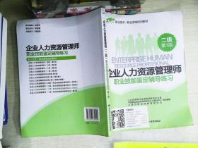 企业人力资源管理师(二级)职业技能鉴定辅导练习(第3版)/1+X职业技术·职业资格培训教材