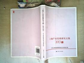 上海产业党建研究文集2013