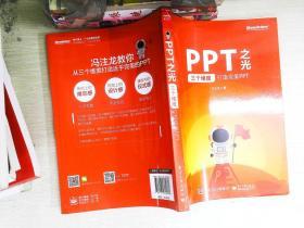 PPT之光:三个维度打造完美PPT