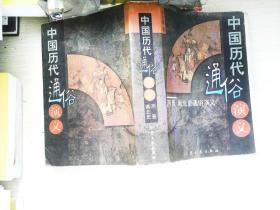 中国历代通俗演义 两晋、南北史