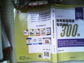 2020年高考英语阅读专项训练300篇   书有笔迹