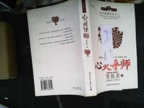 心灵导师-傅佩荣作品集(心灵关怀002)