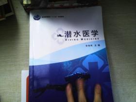 潜水医学   书有笔迹