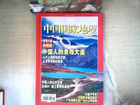 中国国家地理2006特刊