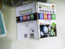 中国少年儿童百科全书. 艺术文化·网络世界 : 彩色图鉴