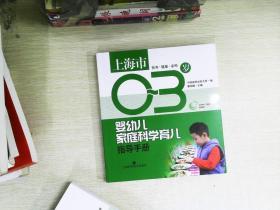 上海市0~3岁婴幼儿家庭科学育儿指导手册