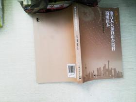 地方人大预算审查监督简明读本