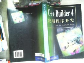 C++ Builder 4应用程序开发