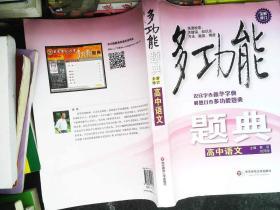 多功能题典·高中语文 (全新修改版)