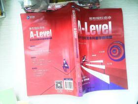 新型国际高中A-Level备考指南及本科留学路线图