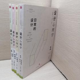 设计心理学:1-4【4册合售】