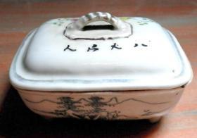 老瓷肥皂盒清代末期名家八大山人刘子玉作缠枝花山水图老古董瓷盒