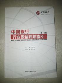 中国银行行业授信评审指引 (第一册)