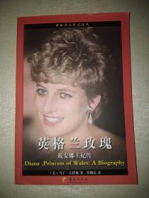 英格兰玫瑰 戴安娜王妃传