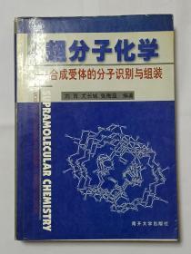 超分子化学:合成受体的分子识别与组装
