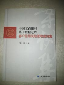 中国工商银行基于数据仓库客户信用风险管理案例集