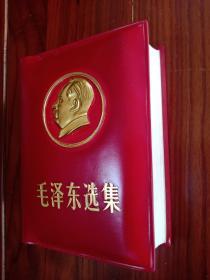 毛泽东选集(一卷本)【64开红塑皮包装、封面浮雕金色毛主席头像 】