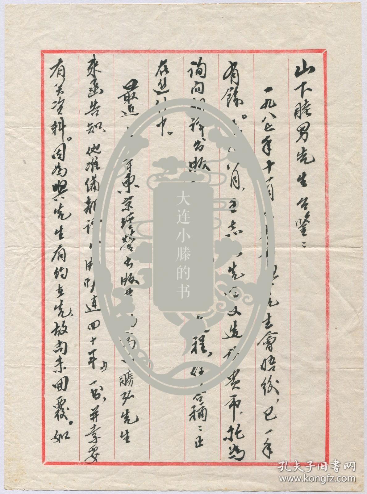 大连史学家:董志正 毛笔信札 2张 !