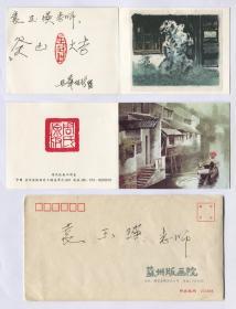 版画家:周兴华 藏书票原作,致袁玉瑛,贺卡信札 !