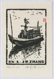 张家瑞 藏书票 渔船 !