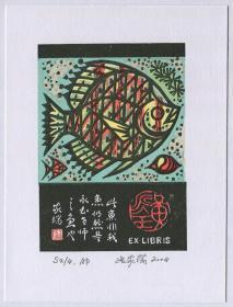 张家瑞 藏书票 黄永玉 鱼 !