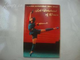 明信片 革命现代舞剧 红色娘子军(1套16张)英文版本