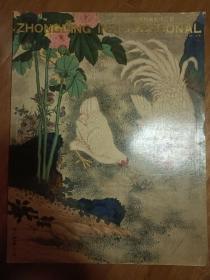 中鼎国际2009 瓷器杂项