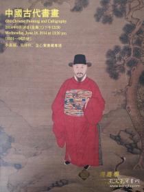 上海嘉泰2014 中国古代书画