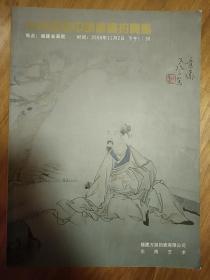 福建万泉2008 金秋中国书画拍卖会