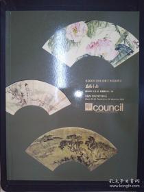 北京匡时2014迎春艺术品拍卖会:扇画小品