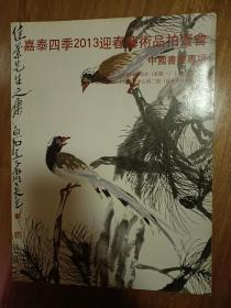 嘉泰四季2013迎春艺术品拍卖会 中国书画