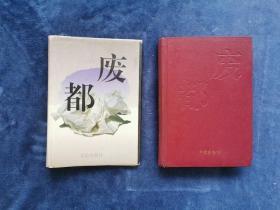 著名作家 贾平凹 签名 赠本 《 废都》精装 1993年 1版1印