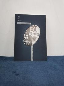 著名作家 茅盾文学奖得主 刘震云 签名 赠本《故乡面和花朵卷1》