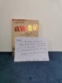 著名作家 茅盾文学奖得主 梁晓声 签名赠本 《政协委员》2008年 1版1印 信札一页