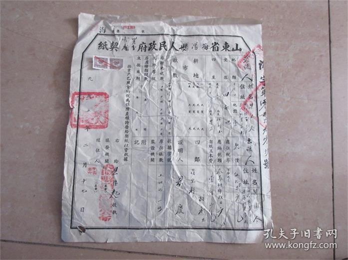 老地契老房契一九五五年山东海阳县契纸民间手抄带印花税票契纸