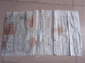 老地契清代官契契尾光绪二十七年山东省政府诸城县收藏品包老真品