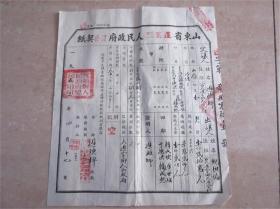 老地契老房契一九五三年蓬莱县政府契纸民间手抄契纸收藏历史记忆
