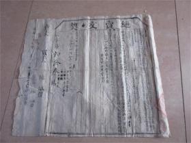 老地契老清代光绪年间山东栖霞县地方官契纸收藏包老稀少绝卖文契