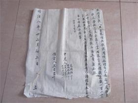 老地契同治八年十二月初二民间手抄契纸收藏包老历史记忆民风民俗